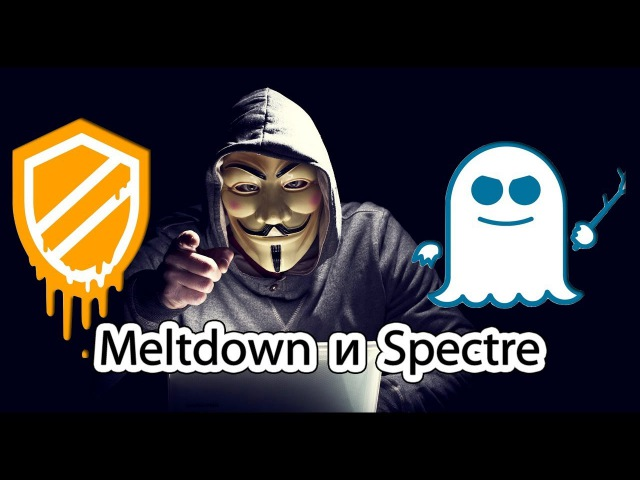 Вся правда о Meltdown и Spectre - Только факты. Крах процессоров Intel