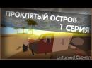 ПРОКЛЯТЫЙ ОСТРОВ - Unturned Сериал - 1 Серия