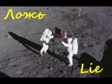 Самый БОЛЬШОЙ ФЕЙК XX века. Американцы не были на луне. Фильм ЗАПРЕЩЕННЫЙ для пока...