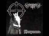 Nokturnal Mortum - Hехристь NeChrist (Full Album)