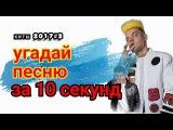 угадай песню за 10 секунд #2  хиты 2017  VoRobiov