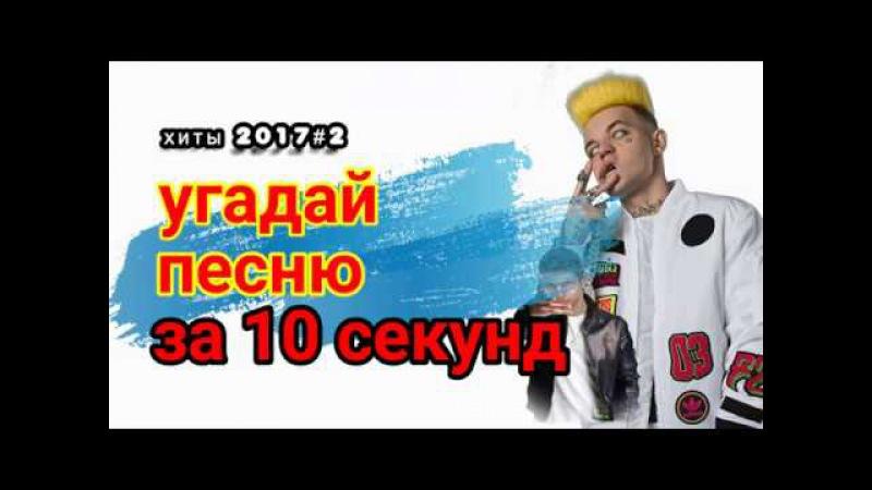 угадай песню за 10 секунд 2 хиты 2017 VoRobiov