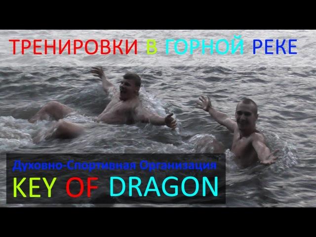 Горная Река | Тренировки Key Of Dragon | Отрывки