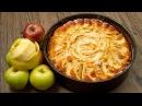 Пышная вкусная шарлотка с яблоками в духовке Классический пошаговый видео рецепт
