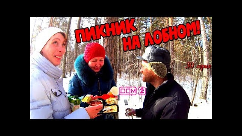 Дом 2 / 30 серия - Пикник на лобном месте! (18)