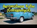 Автомобили Кубы Спецвыпуск BMIRussian