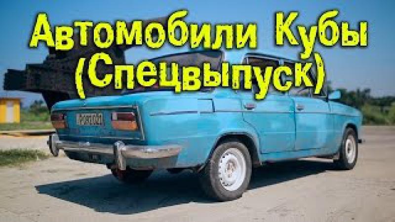 Автомобили Кубы (Спецвыпуск) [BMIRussian]