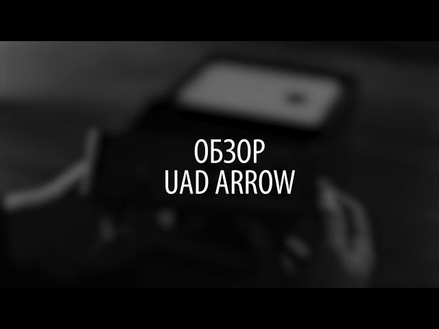 Обзор - UAD Arrow (и немного анбоксинг) UAD Arrow Review (and a little bit of unboxing)
