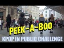KPOP IN PUBLIC CHALLENGE BRUSSELS Red Velvet 레드벨벳 '피카부 Peek A Boo ' Dance cover by Move Nation