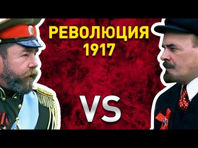 Революция 1917 Факты и Логика. ВЫХОД ЕСТЬ!