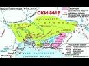 Скифы и Скифия (рассказывает историк Сергей Виватенко)