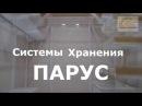 Системы хранения ПАРУС от официального дилера Новые жалюзи Красноярск
