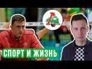 Ильяс Куркаев игрок сборной РФ по волейболу Моя история спорта