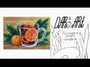 Как написать нарисовать кружку глинтвейна маслом Dari Art