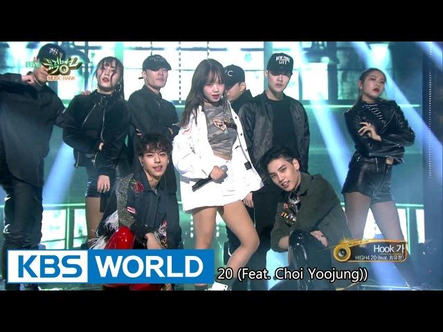 HIGH4 20 - HOOK GA ( Hook 가) [Music Bank 2016.10.28]