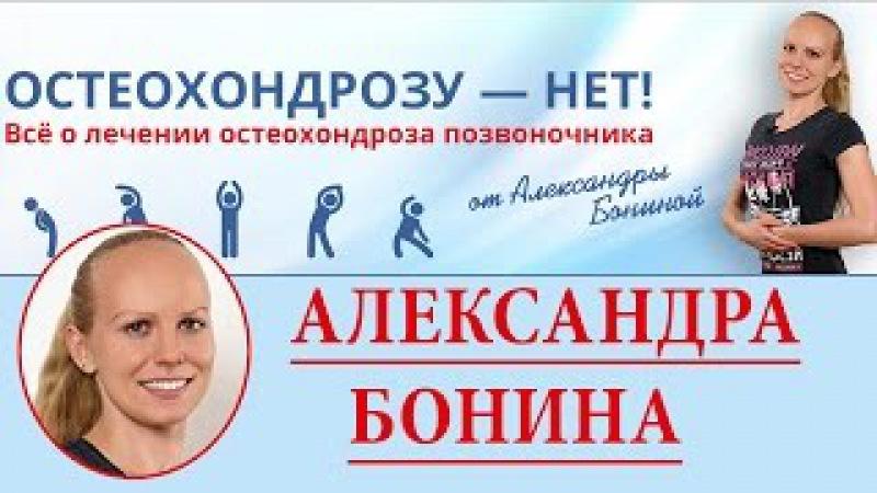 Упражнения при шейном остеохондрозе! Профилактика шейного остеохондроза