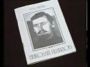 Презентация книги ХУДОЖНИК НИКОЛАЙ ПШИЗОВ Кострома Областная научная библиотека 1996 год