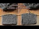 Двойной узор спицами из лицевых и изнаночных петель, видео   Knitting patterns