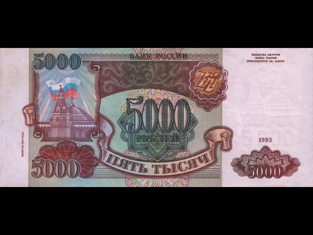 Банкнота 5000 рублей 1994 года. Цена. Стоимость.