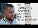 Денис Шаяхметов Как размещать рекламу у блогеров всего мира через блокчейн