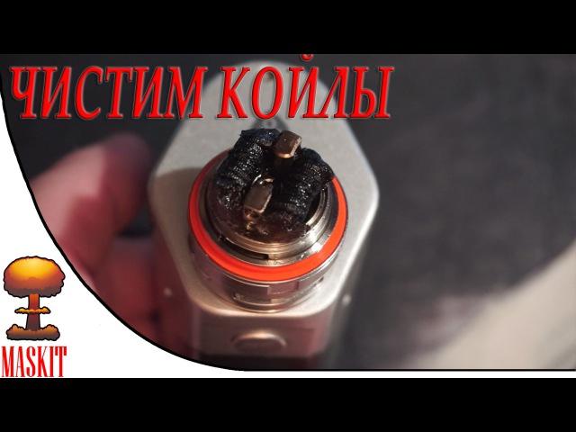 Как Чистить Койлы   Для Новичков