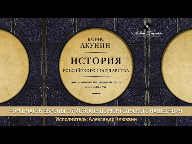 Том I: От истоков до монгольского нашествия. История российского государства. Борис Акунин.