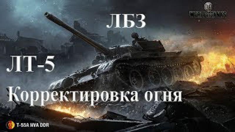 ЛБЗ на Т-55А ЛТ-5. Корректировка огня «9.21»