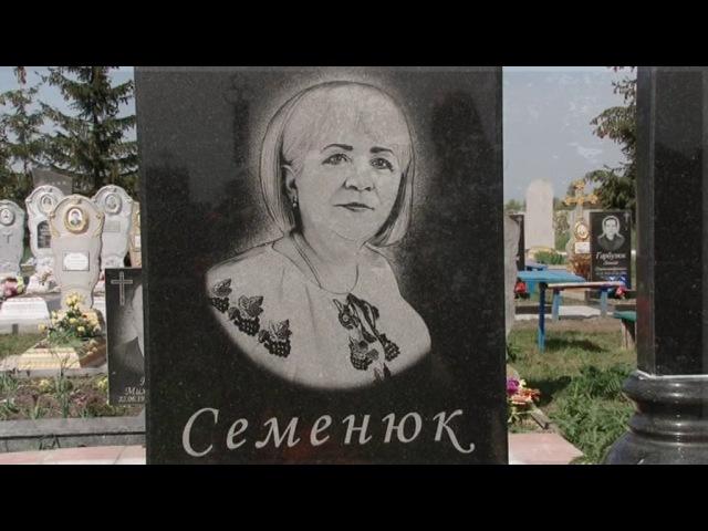 Абсурд розслідування що приховала смерть Валентини Семенюк