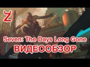 Обзор игры Seven: The Days Long Gone | Review