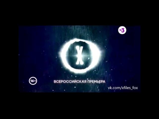 Секретные материалы: 11 сезон - Промо ТВ3 1
