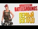Playerunknown's Battlegrounds ЭТО ШЕДЕВР ПЕРВЫЙ ВЗГЛЯД