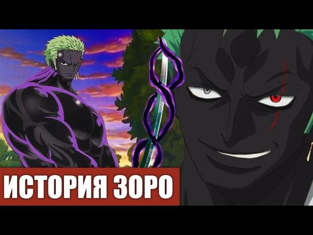 ИСТОРИЯ РОРОНОА ЗОРО - АНИМЕ ВАН ПИС