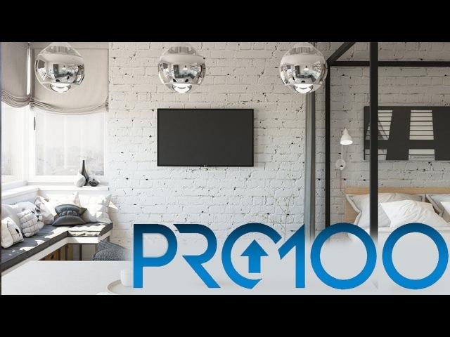 Лучшие уроки |2018| Квартира в Pro100