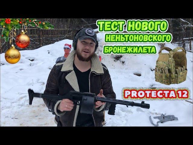 Новейший бронежилет РФ. Бронеплиты из неньютоновской жидкости. Protecta 12ga.