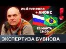 Припаркуем автобус и поборемся с Бразилией Бубнов о 23 м туре РФПЛ и матче с Бразилией