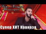 Супер ХИТ Кавказа Вито Ягмуров - Ненаглядная 2016