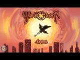 Черный обелиск - Вверх (Альбом 2013)