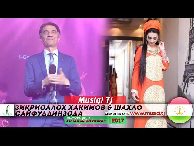 Зикриоллох Хакимов Шахло Сайфуддинзода Бехуда хорам мекуни 2017
