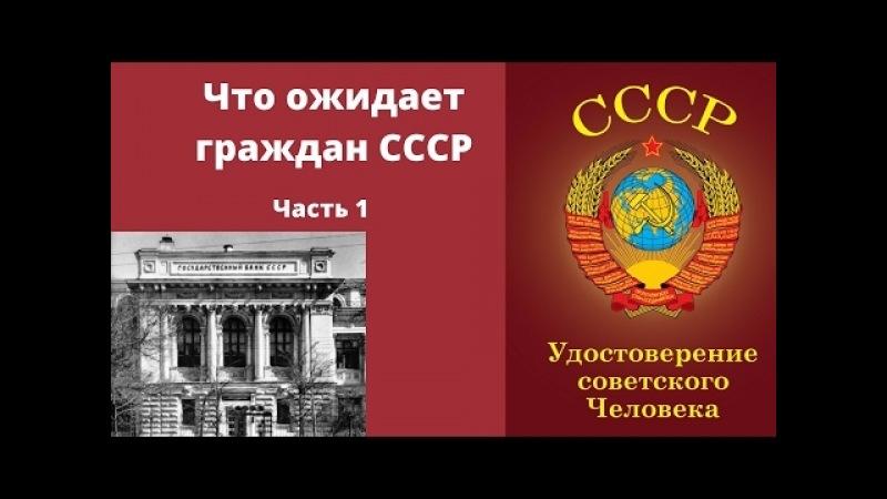Госбанк СССР создан Удостоверение Советского Человека 01 02 2017