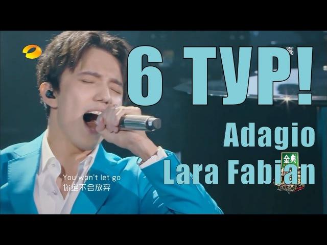 6 ЭТАП! ДИМАШ КУДАЙБЕРГЕНОВ Спел Adagio (Lara Fabian)