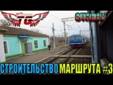 [СТРИМ] Trainz 2012: Строительство Маршрута #3 {Волгоград-1 - Шпалопропитка} (от 10.01.18)