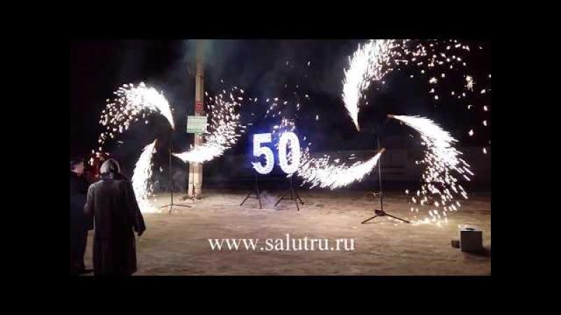 Салют-фейерверк на серебряную свадьбу-юбилей 50 лет в Самаре и Тольятти.