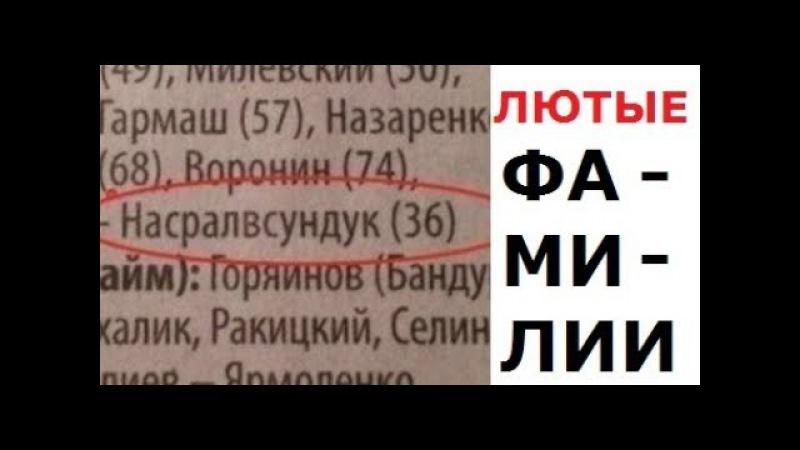 Угарные фамилии Игорь Престолов Килька Сазанович и