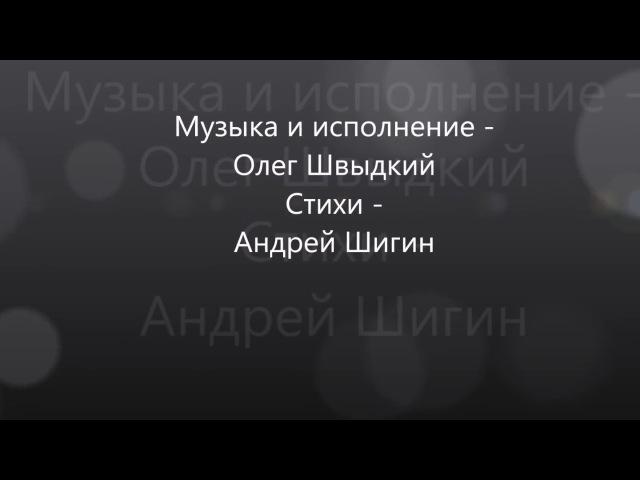 Ковчег - Олег Швыдкий, стихи Андрей Шигин