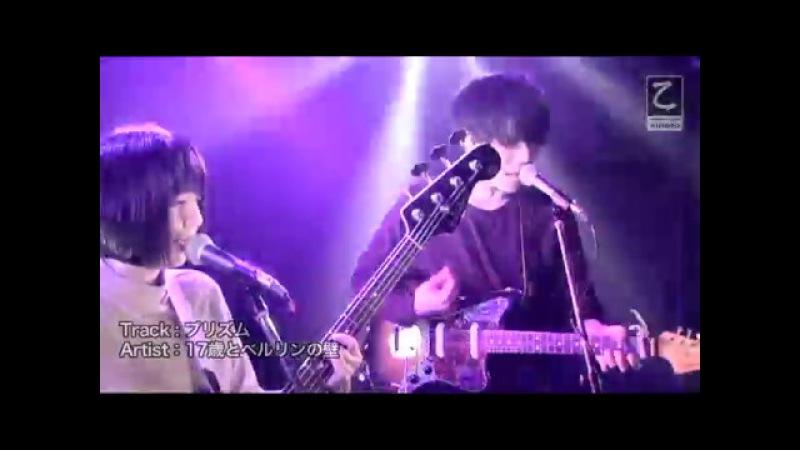 17歳とベルリンの壁 - プリズム【PARABOLA SPECIAL LIVE MOVIE 2017.04】