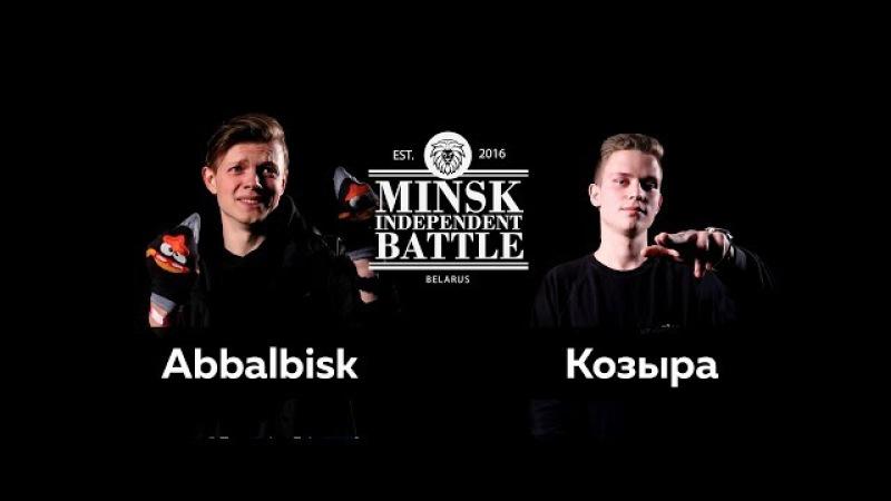 MIB 5 (Main Event): Abbalbisk vs Козыра