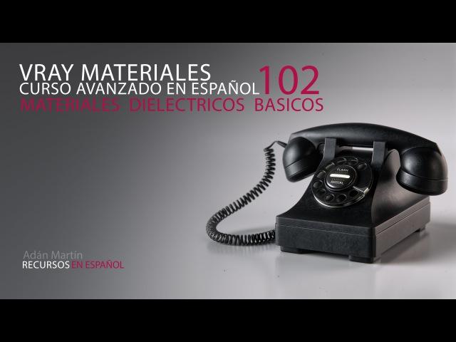 Vray Materiales avanzados - Parte02 - Dielectricos - Tecnicas basicas - Tutorial en Español
