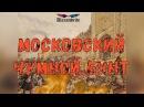 Московский чумной бунт Тайны истории Alexandrite рус суб
