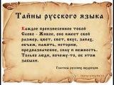 Тайны Русского Алфавита. Борис Володарский