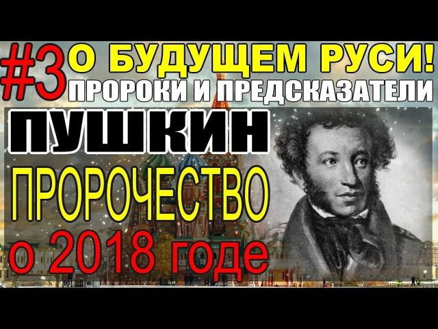 Пушкин Пророчество о 2018 годе для России Пророки и предсказатели 3 серия 12 01 2018